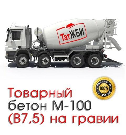 Товарный бетон М-100