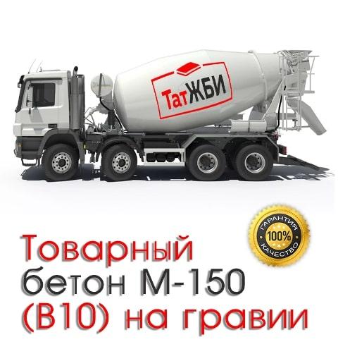 Товарный бетон М-150