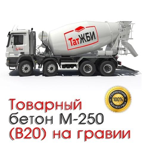 Товарный бетон М-250