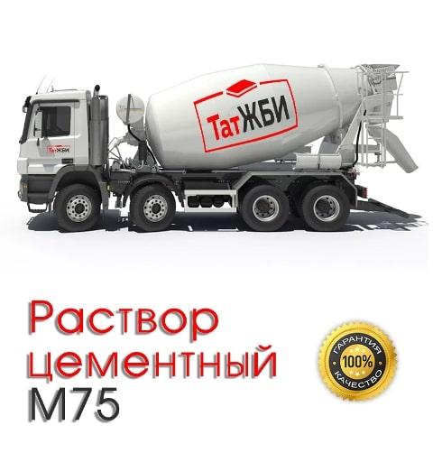 Растворный цементный М75