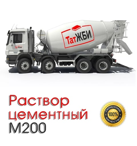 Растворный цементный М200